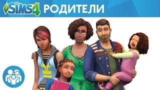 Официальный трейлер «The Sims 4 Родители»