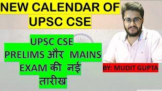NEW CALENDAR OF UPSC CSE | PRELIMS और MAINS की नई तारीख | UPSC CSE 2021