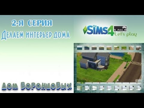 Играем в The Sims4 - Дом Воронцовых | 2-я серия | Экстерьер дома - доводим до логического конца