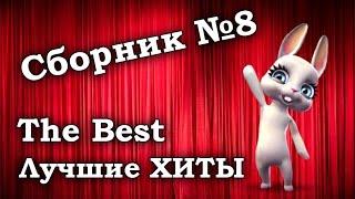 8 сборник лучших хитов за прошедшие дни! :) Смешная Зайка Zoobe!