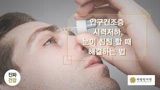 안구건조증, 시력저하, 비문증, 눈침침함을 다스리는 비법 [한의사 박용환원장의 진짜건강 이야기]