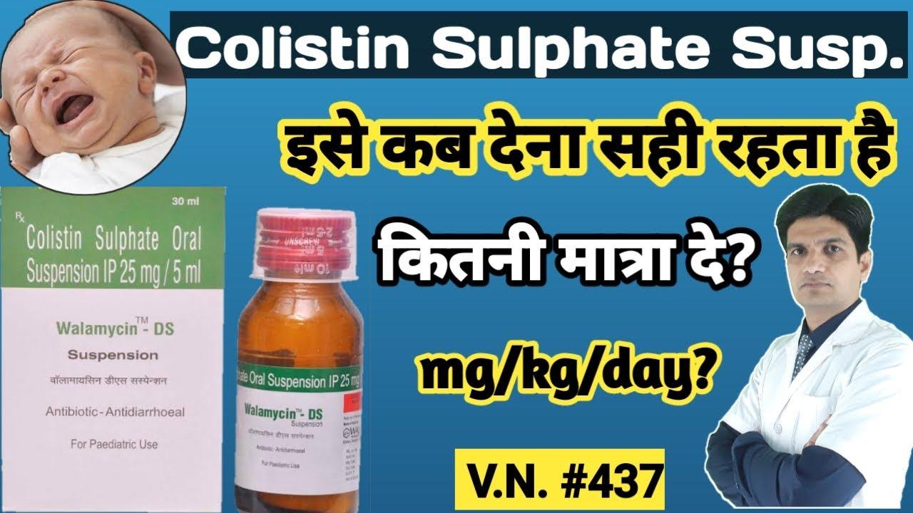 Colistin sulphate oral suspension | Walamycin suspension | walamycin suspension in hindi