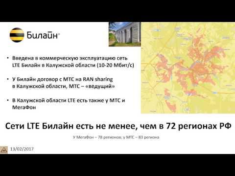 Билайн объявил 4G/LTE в Калуге