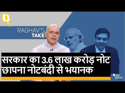 RBI vs Govt: