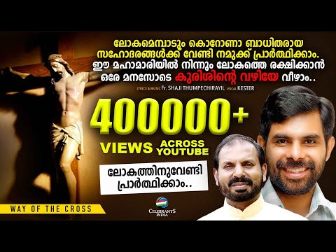 Way of The Cross (Latest) | Fr Shaji Thumpechirayil | Watch the Full Movie | Kurishu