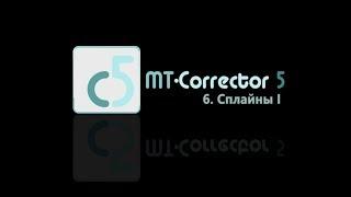 MT-Corrector. Урок 6. Сплайны, часть I