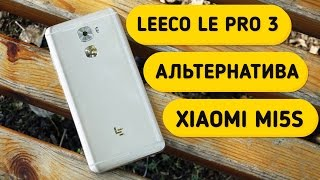 LeEco Le Pro 3 - главный конкурент Xiaomi Mi5S. Какой смартфон купить?