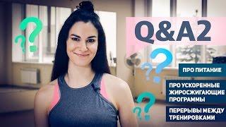 Q&A. Как похудеть вокруг живота. Про жиросжигающие тренировки. Отдых между тренировками