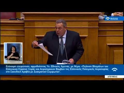 Ομιλία του ΥΕΘΑ Πάνου Καμμένου στη Βουλή - Πρωτολογία