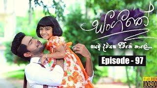Sangeethe | Episode 97 25th June 2019 Thumbnail