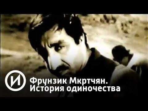 Фрунзик Мкртчян. История одиночества | Телеканал