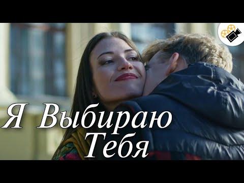 """ЭТА МЕЛОДРАМА ПОКОРИЛА МИЛЛИОНЫ СЕРДЕЦ! НА РЕАЛЬНЫХ СОБЫТИЯХ! """"Я ВЫБИРАЮ ТЕБЯ"""" Русские мелодрамы - Видео онлайн"""