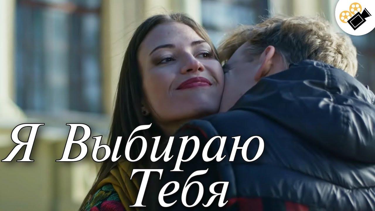 """ЭТА МЕЛОДРАМА ПОКОРИЛА МИЛЛИОНЫ СЕРДЕЦ! НА РЕАЛЬНЫХ СОБЫТИЯХ! """"Я ВЫБИРАЮ ТЕБЯ"""" Русские мелодрамы"""