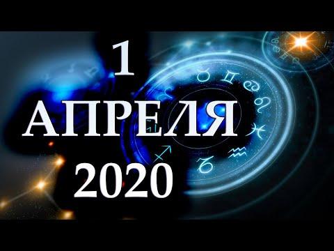 ГОРОСКОП НА 1 АПРЕЛЯ 2020 ГОДА ДЛЯ ВСЕХ ЗНАКОВ ЗОДИАКА