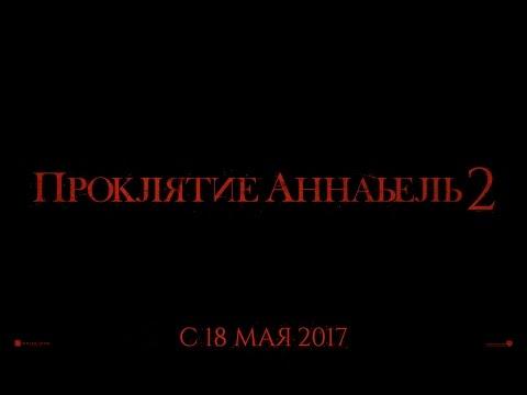 «Проклятие Аннабель-2» - тизер