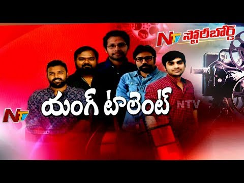 Young Talented New Directors in Tollywood Scoring Big Hits at Box Office || Story Board || NTV