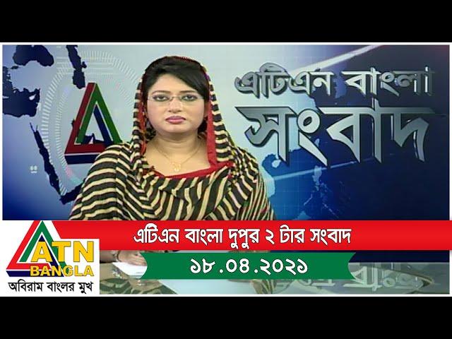 এটিএন বাংলা দুপুর ২ টার সংবাদ । 18.04.2021 | ATN Bangla News