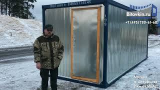 """Обзор строительных бытовок от компании """"Бытовкин"""""""