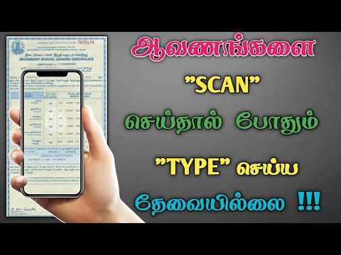 Best Document Scanner App For Android In Tamil | Dongly Tech 🔥