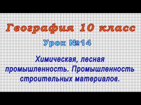 География 10 класс (Урок№14 - Химическая, лесная промышленность. Промышленность стройматериалов.)