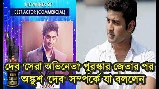 দেব 'সেরা অভিনেতা' হওয়ায়, অঙ্কুশ যা বললেন । Bengali 'Best Actor 2017' DEV, Ankush Hazra's Reaction