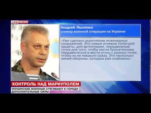 Донбасс новости  Украина срочно стягивает войска в Мариуполь! Лайф Ньюс   YouTube