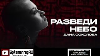 Дана Соколова  -  Разведи  Небо [ HD Video ]