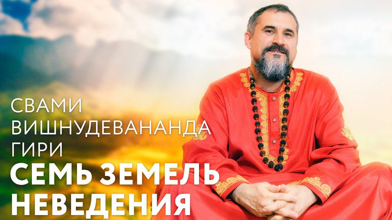 """Сатсанг """"Семь земель неведения"""" Свами Вишнудевананда Гири"""