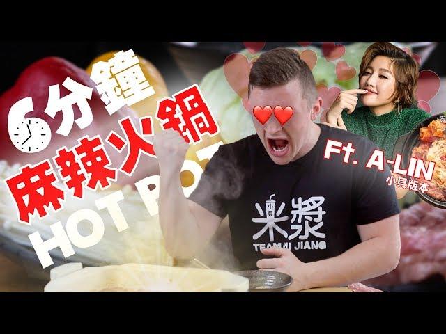 [小貝] 六分鐘「麻辣火鍋湯麵」到底怎麼樣!小貝自己做火鍋!// 6 Minute Spicy Hot Pot (4K) - [小貝逛台灣 #198]