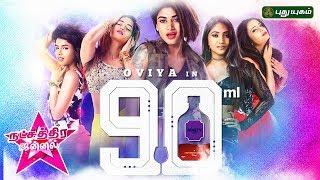 Fun Filled Interview with 90ML Movie Team on Natchathira Jannal | 24/02/2019