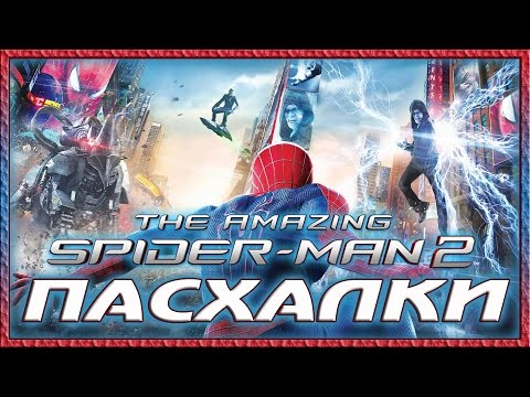 Пасхалки в игре The Amazing Spider-man 2 [Easter Eggs]