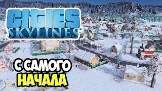 Зимний городок. Начало строительства | Сities Skylines #1