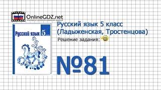 Завдання № 81 — Російська мова 5 клас (Ладиженська, Тростенцова)