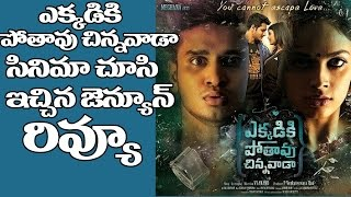 Ekkadiki Pothavu Chinnavada Movie REVIEW AND RATING | Nikhil | Hebah Patel | Nandita Swetha