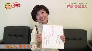 【インタビュー】神野美伽/愛のワルツ
