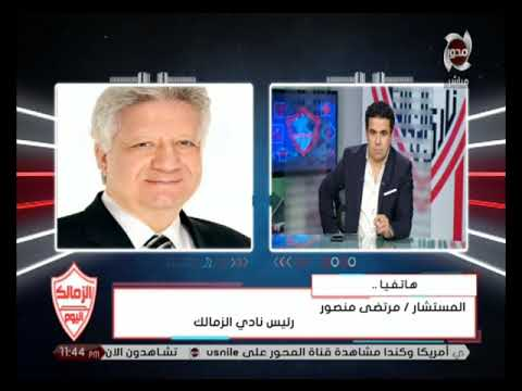 الزمالك اليوم   'مرتضى منصور' للغندور: جروس 'بياخدني على أد عقلي وبينفذ اللي في دماغه'