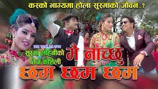 New Teej Song नया तिज गित २०७४ Mai Nachhu Chham Chham By Prakash Saput & Sushma Lohani