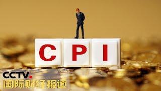 《国际财经报道》8月CPI同比增长2.8% PPI同比下降0.8% 20190910 | CCTV财经