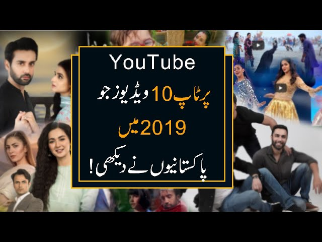 Top 10 Most Watched Videos On YouTube In Pakistan | 9 News HD