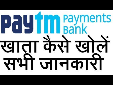 paytm payment bank में account कैसे खोलें   EXTRA TECH WORLD  