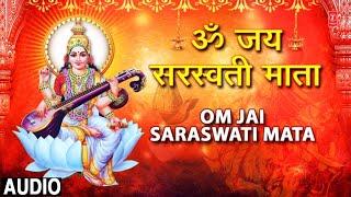 बसंत पंचमी Special I ॐ जय सरस्वती माता I Om Jai Saraswati Mata I ANURADHA PAUDWAL I Saraswati Aarti
