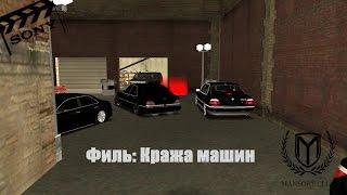 GTA:SA|MTA:Фильм-Кража Машин