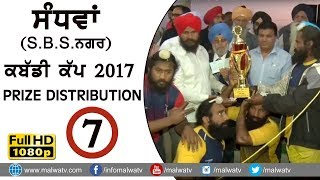 SANDHWAN ( SBS Nagar) ● KABADDI CUP - 2017 ● PRIZE DISTRIBUTION ● Full HD ● Part Last