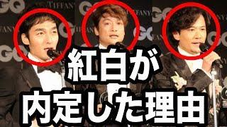 【動画のタイトル】 元SMAP、2018年の紅白が内定した理由!香取、草なぎ...