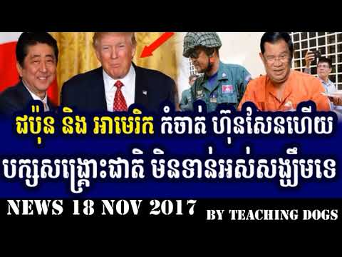 Cambodia News Today RFI Radio France International Khmer Night Saturday 11/18/2017