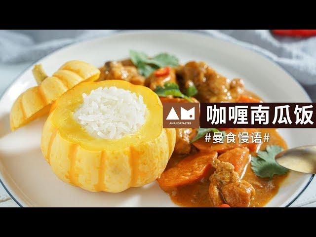 一整个南瓜咖喱饭~【曼食慢语】*4k