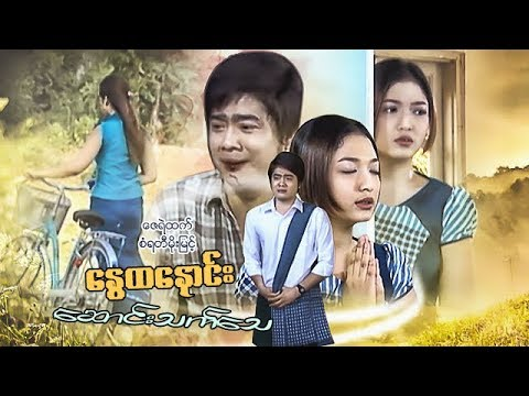 Myanmar Movie-Nway Hanaung Song That Thy-Zay Ye Htet, San Yati Moe Myint