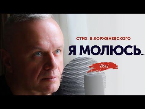 Стих «Я молюсь» Виктора Корженевского (Vikey), 0+