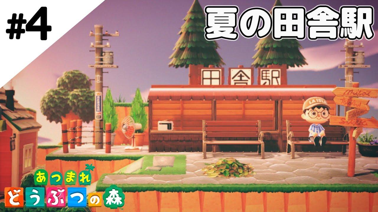 【あつ森】夏の田舎駅を作ってみる。【あつまれ どうぶつの森】