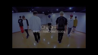 Fanchant Guide/응원법  - 온앤오프  Onf  - On/off